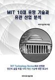 MIT 10대 유망 기술과 유관 산업 분석