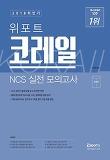 위포트 코레일 NCS 실전 모의고사 봉투형(2018 하반기)