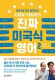 김영철, 타일러의 진짜 미국식 영어 2(하루 5분 국민 영어과외)
