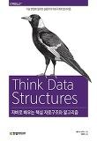 자바로 배우는 핵심 자료구조와 알고리즘