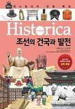 히스토리카 만화 백과 7 - 조선의 건국과 발전