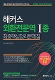 해커스 외환전문역 1종 최종핵심정리문제집(2018)
