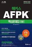 해커스 AFPK 핵심문제집 모듈. 2(2018)