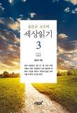 윤문규 교수의 세상읽기 3