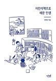 어린이책으로 배운 인생