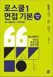 2019 김종수 로스쿨 면접핵심 200주제 세트