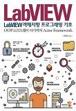 LabVIEW 객체지향 프로그래밍 기초