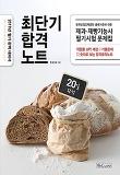 2019 최단기 합격노트 20일 완성
