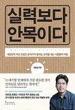 실력보다 안목이다-대한민국 최고의 트렌드 분석가가 말하는 성과를 내는 사람들의 비밀