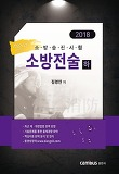 소방전술(하)(2018)