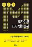 고등 영어(하) 492제 수능특강(2018)