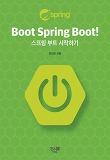 Boot Spring Boot!: 한 권으로 정리하는 스프링 부트 A to Z