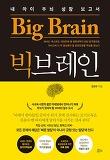 빅 브레인(BIG BRAIN): 내 아이 두뇌 성장 보고서