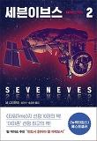 세븐이브스. 2: 화이트스카이
