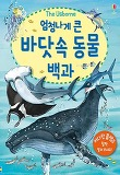 바닷속 동물 백과