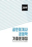 공인회계사 경영학 기출문제집(2019)