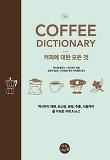 Coffee Dictionary 커피에 대한 모든 것