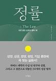 정률 : The Law