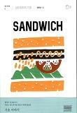 샌드위치의 기초