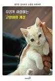 우리가 사랑하는 고양이의 계절