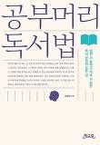 공부머리 독서법-실현 가능하고 지속 가능한 독서교육의 모든 것