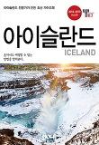 트래블로그 아이슬란드 (2018~2019)