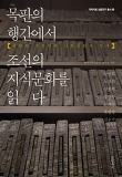 목판의 행간에서 조선의 지식문화를 읽다 관련사진