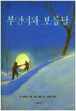 부엉이와 보름달 책표지