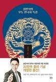 [2017년 다독도서(일반 및 청소년)] 4위-(설민석의)무도 한국사 특강의 책이미지