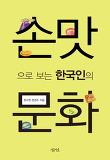 손맛으로 보는 한국인의 문화 관련사진