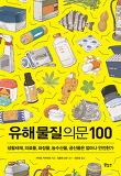 유해물질 의문 100 관련사진