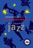 재즈, 평범한 사람들의 비범한 음악 관련사진