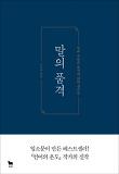 [2018년 다독도서(성인·청소년)] 3위 - 말의 품격의 책이미지