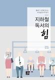지하철 독서의 힘 책표지