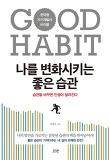 (Good habit)나를 변화시키는 좋은 습관