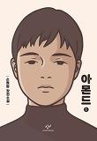 [2018년 다독도서(성인·청소년)] 1위 - 아몬드의 책이미지