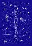 천문대의 시간 천문학자의 하늘 관련사진