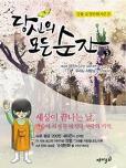 당신의 모든 순간 - 순정만화 씨즌 4 03