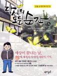 당신의 모든 순간 - 순정만화 씨즌 4 04