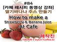 피부미용과 다이어트, 변비에 도움을 주는 딸기바나나주스