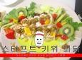 스터프트 키위 파닭 (마스터셰프코리아 딸기파닭 응용!)