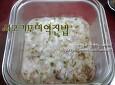 후기이유식-쇠고기무미역진밥