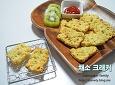 채소 크래커, 야채과자, 영양간식