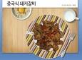 밥반찬으로 좋은 중국식 돼지갈비 만들기