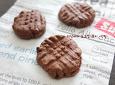"""선물로도 간식으로도 최고 """"피넛버터 초코칩 쿠키"""""""