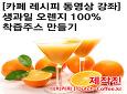 열대과일의 향기와 맛을 그대로 느낄 수 있는 오렌지주스