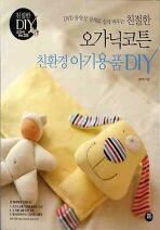 오가닉코튼 친환경 아기용품 DIY