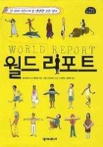 월드 리포트: 전 세계 어린이가 쓴 생생한 소망 편지