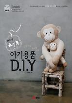 핸즈네 유기농 아기용품 D.I.Y