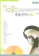 7080 팝송피아노 1